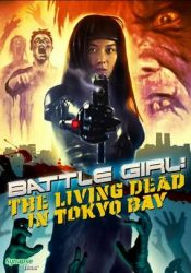 Crítica- Battle girl the living dead in Tokyo bay (1991)