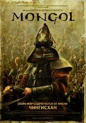 Crítica- Mongol (2008)